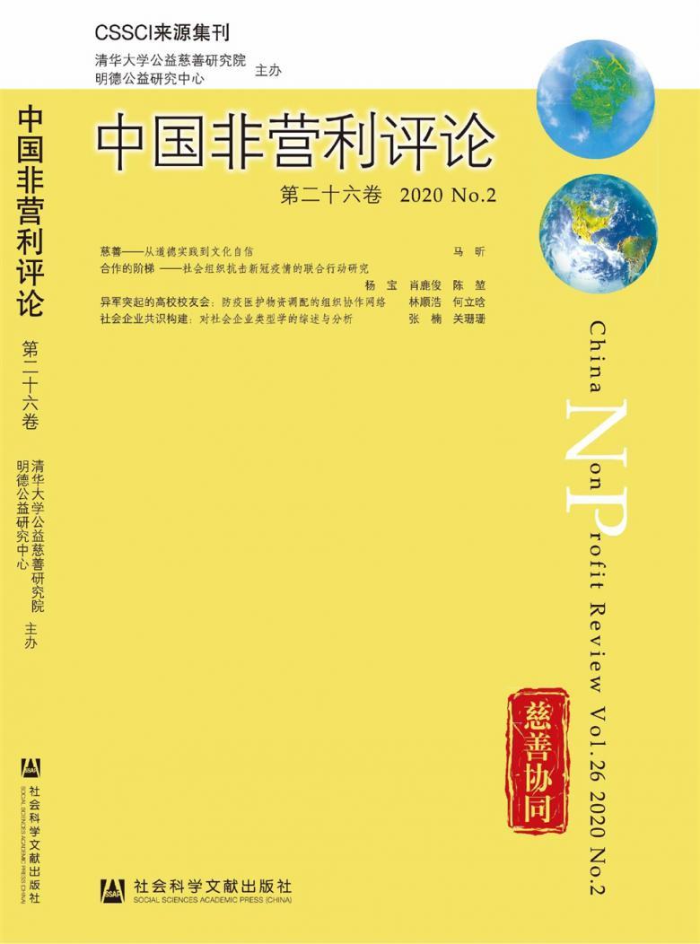 中国非营利评论杂志