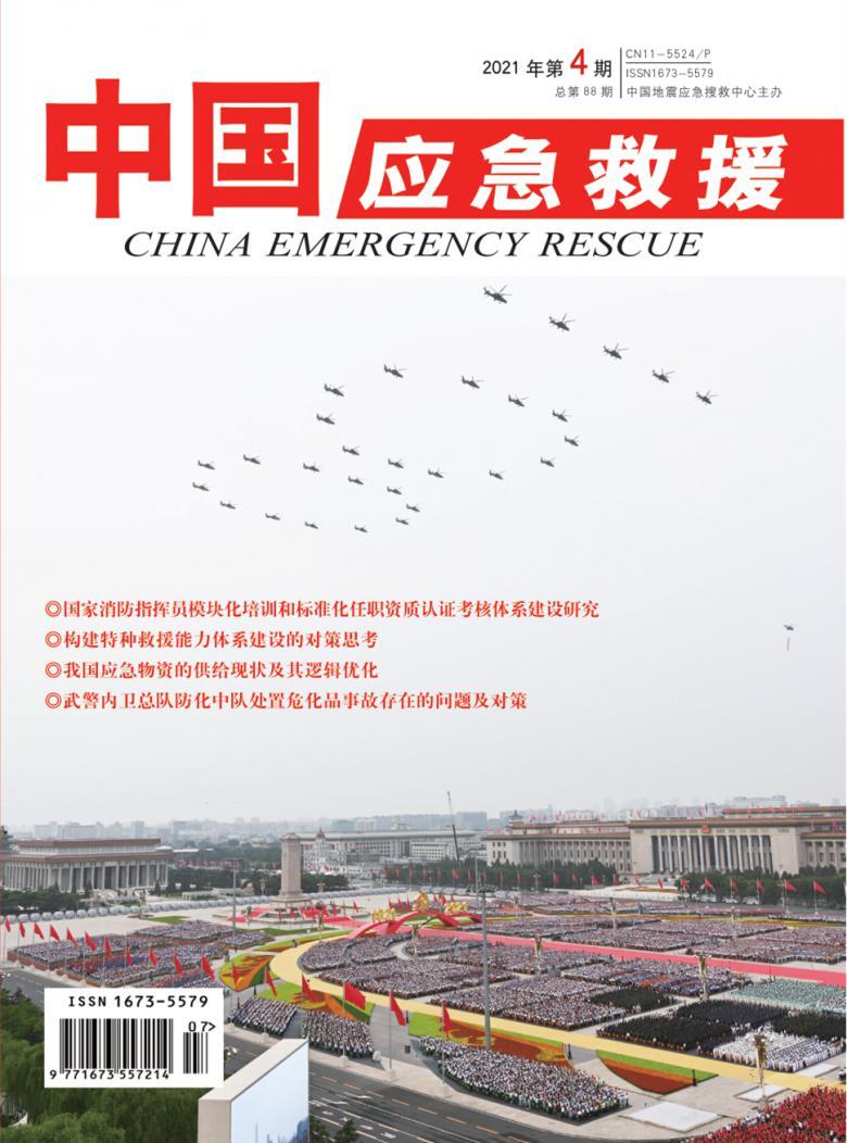 中国应急救援杂志