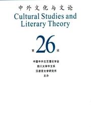 中外文化与文论杂志