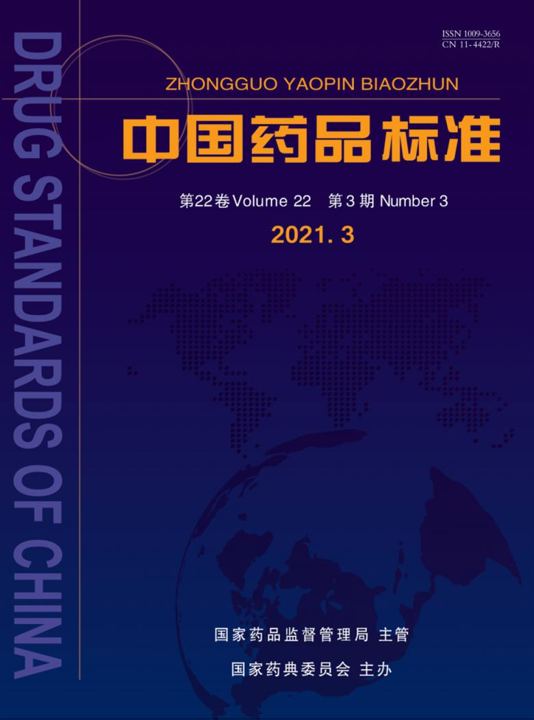 中国药品标准杂志