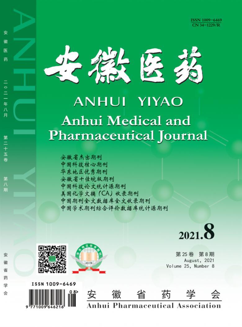 安徽医药杂志