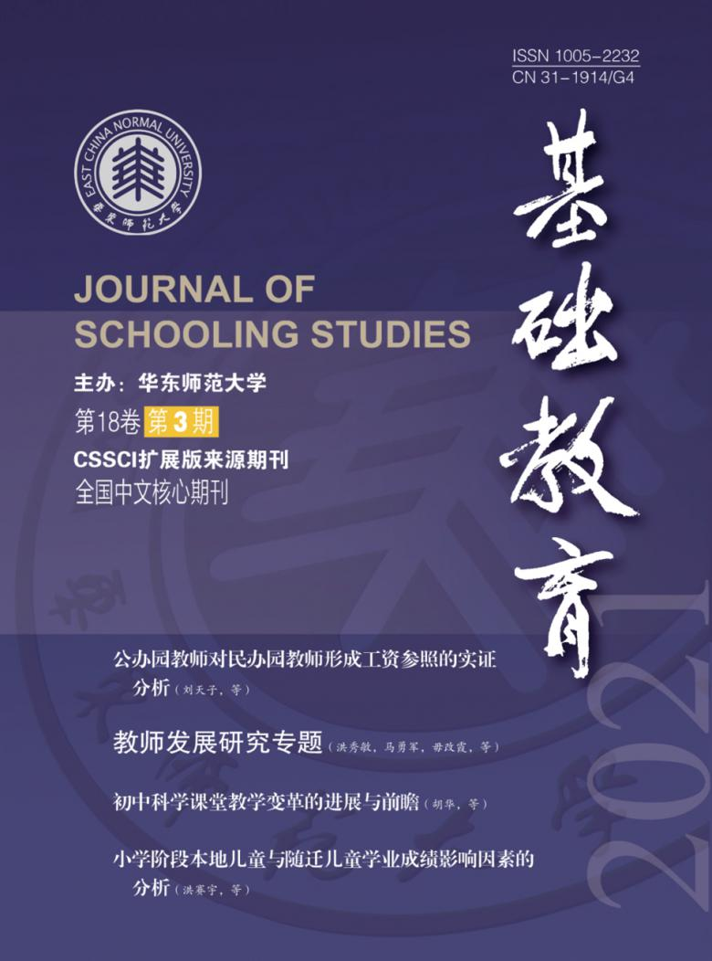 基础教育杂志