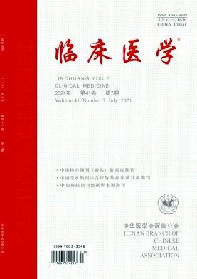 临床医学杂志