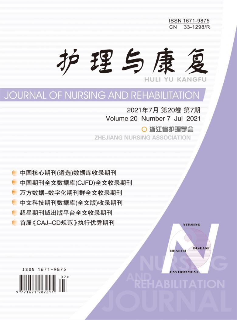 护理与康复杂志