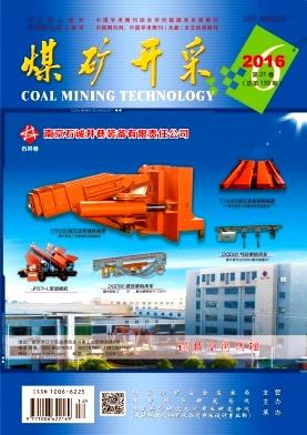 煤矿开采杂志