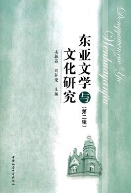 东亚文学与文化研究杂志