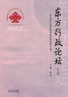 东方行政论坛杂志