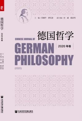 德国哲学杂志