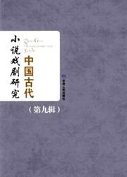 中国古代小说戏剧研究