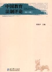 中国教育法制评论杂志