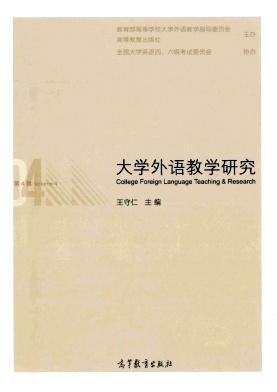 大学外语教学研究杂志