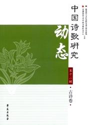 中国诗歌研究动态