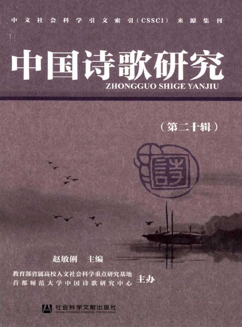 中国诗歌研究杂志