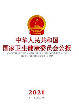 中华人民共和国国家卫生和计划生育委员会公报