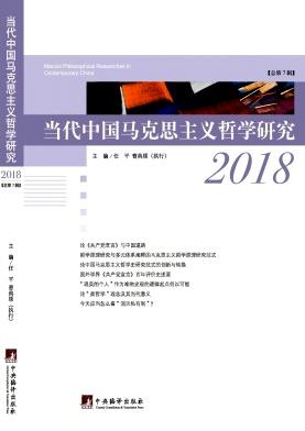 当代中国马克思主义哲学研究杂志