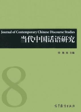 当代中国话语研究杂志