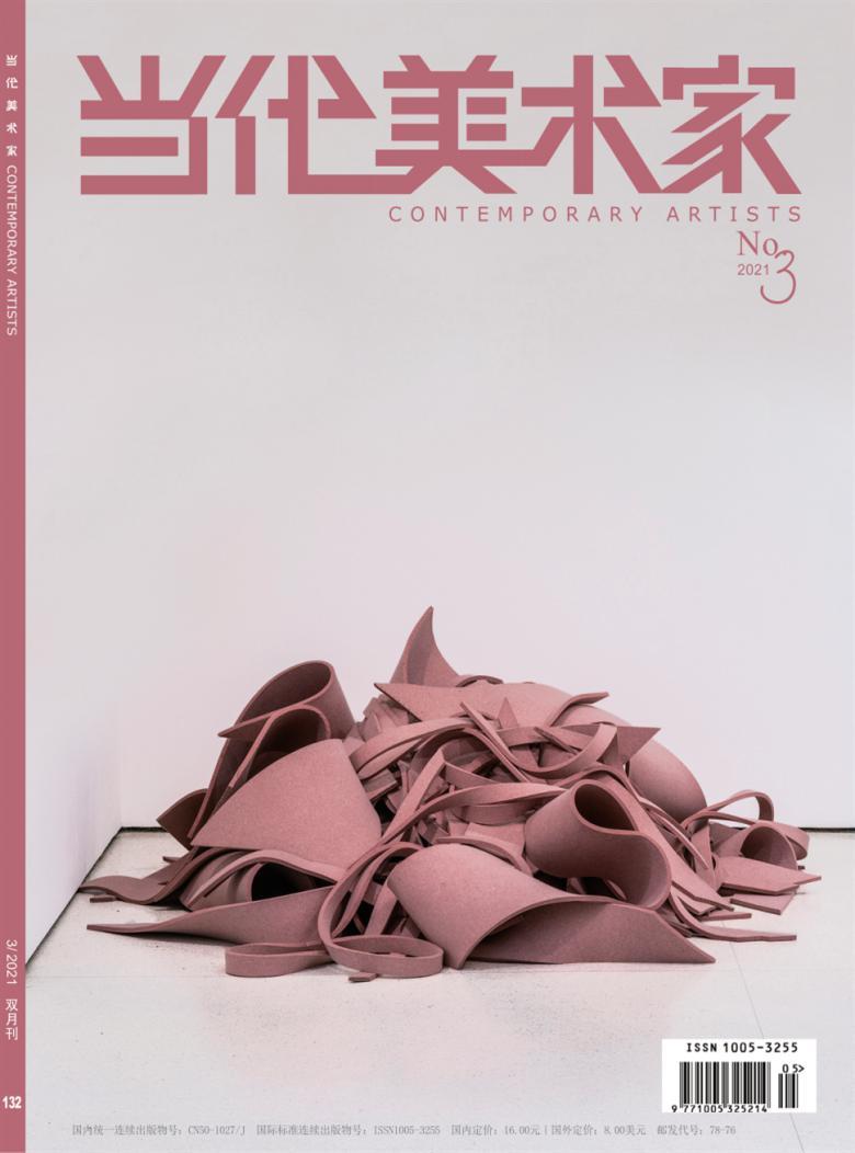 当代美术家杂志