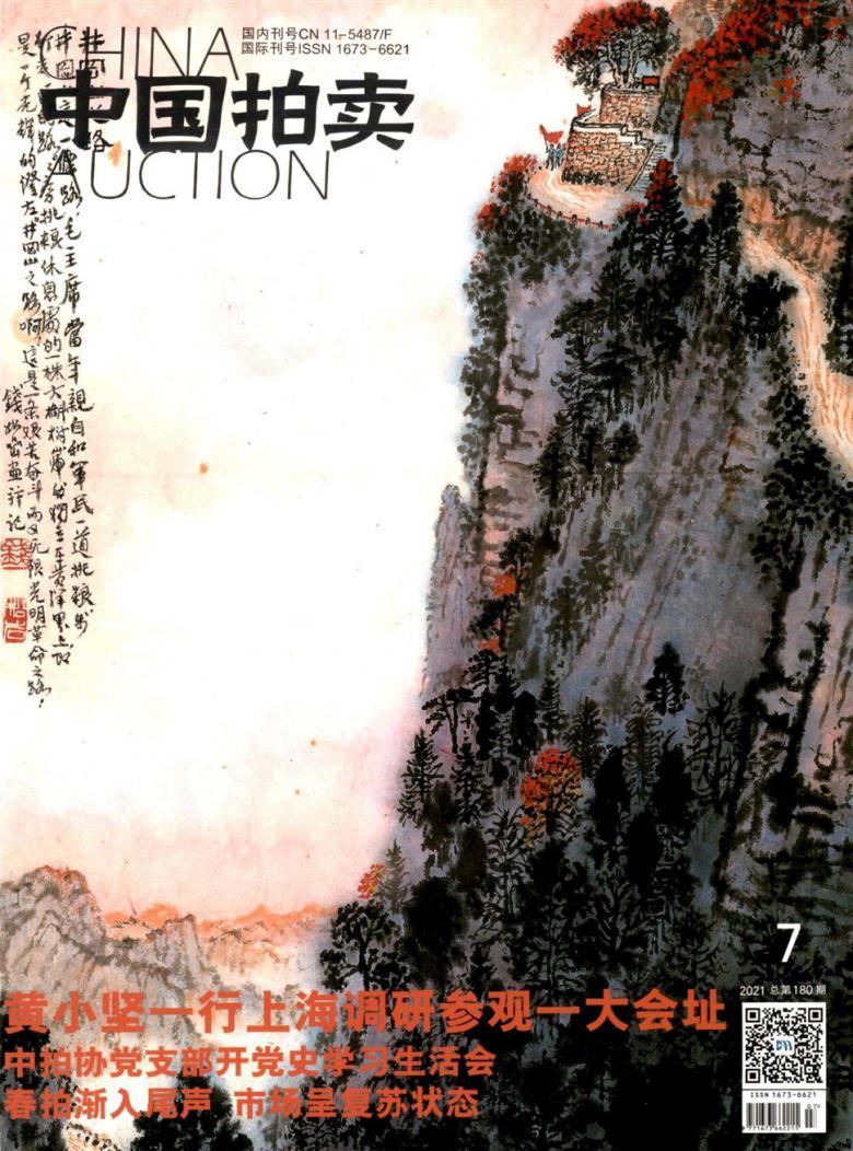 中国拍卖杂志
