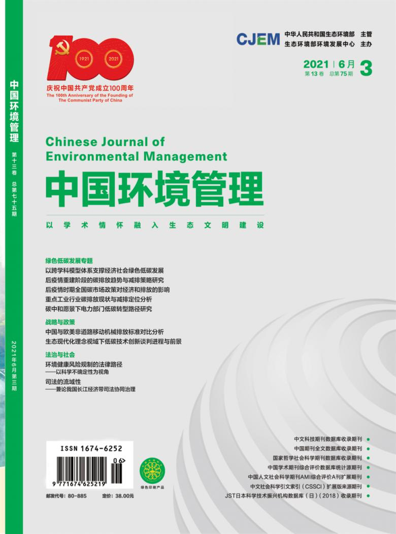 中国环境管理杂志