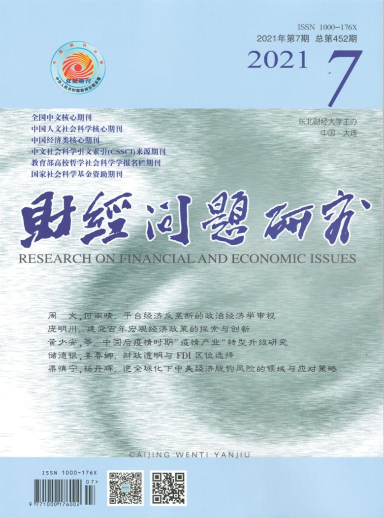 财经问题研究杂志
