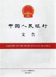 中国人民银行文告杂志