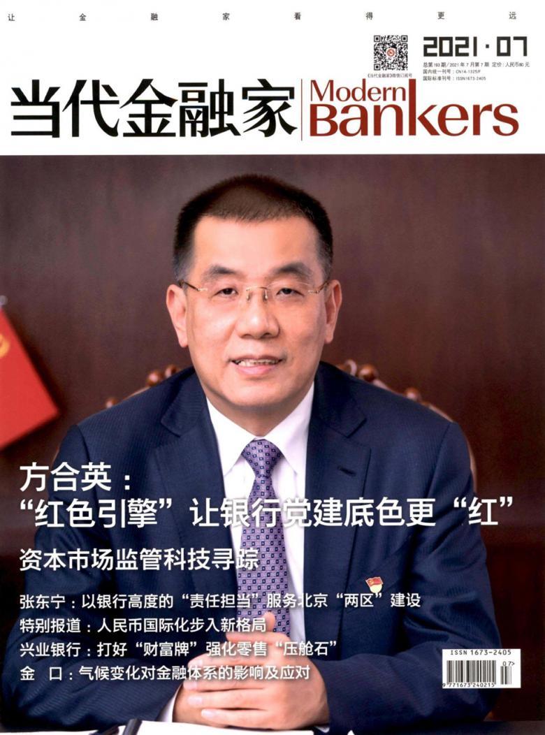 当代金融家杂志