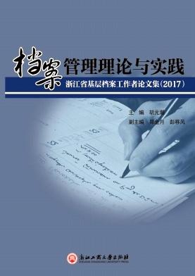 档案管理理论与实践杂志