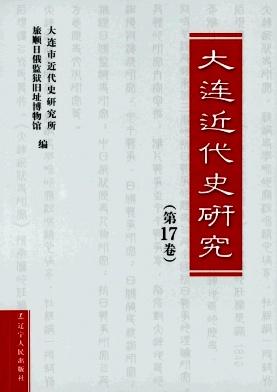 大连近代史研究杂志