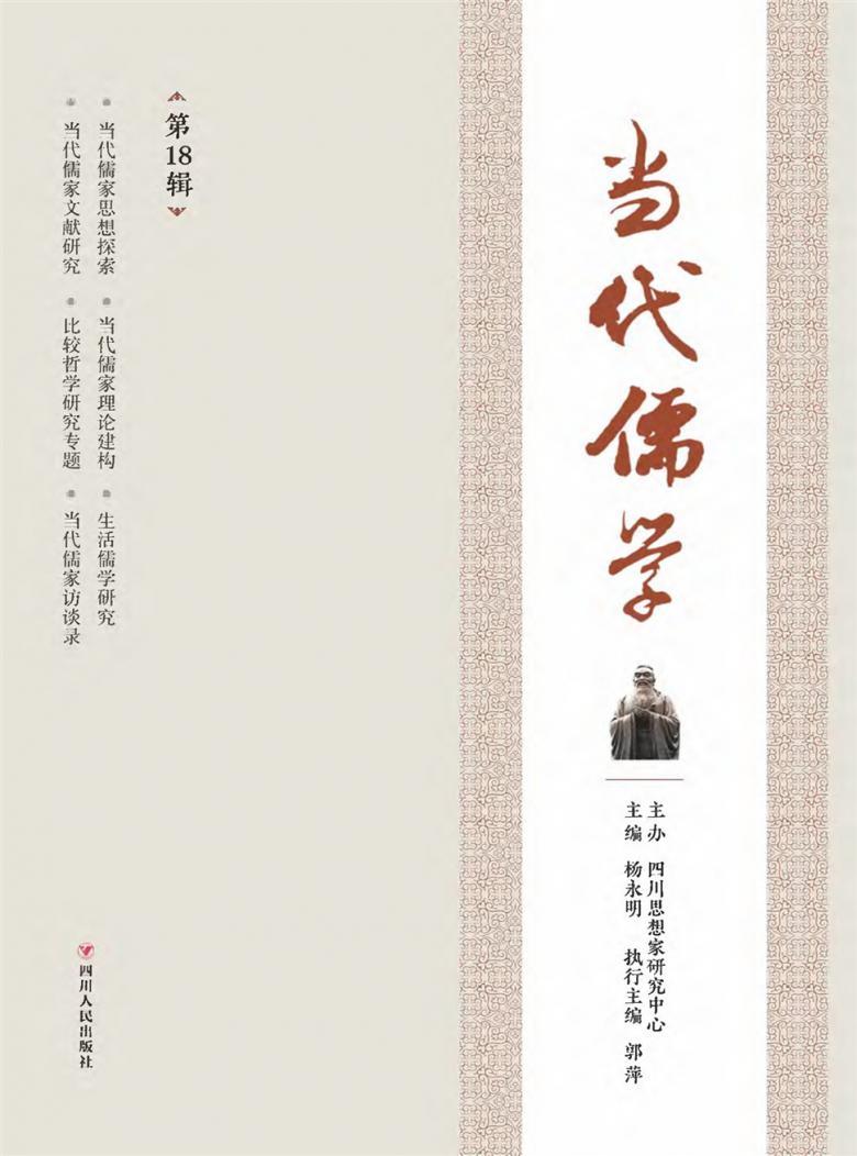 当代儒学杂志