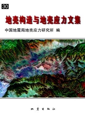 地壳构造与地壳应力文集杂志