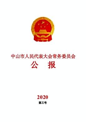 中山市人民代表大会常务委员会公报杂志