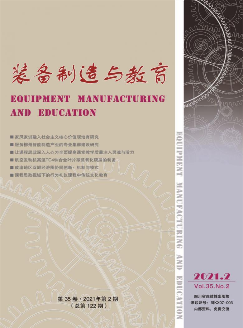 装备制造与教育杂志