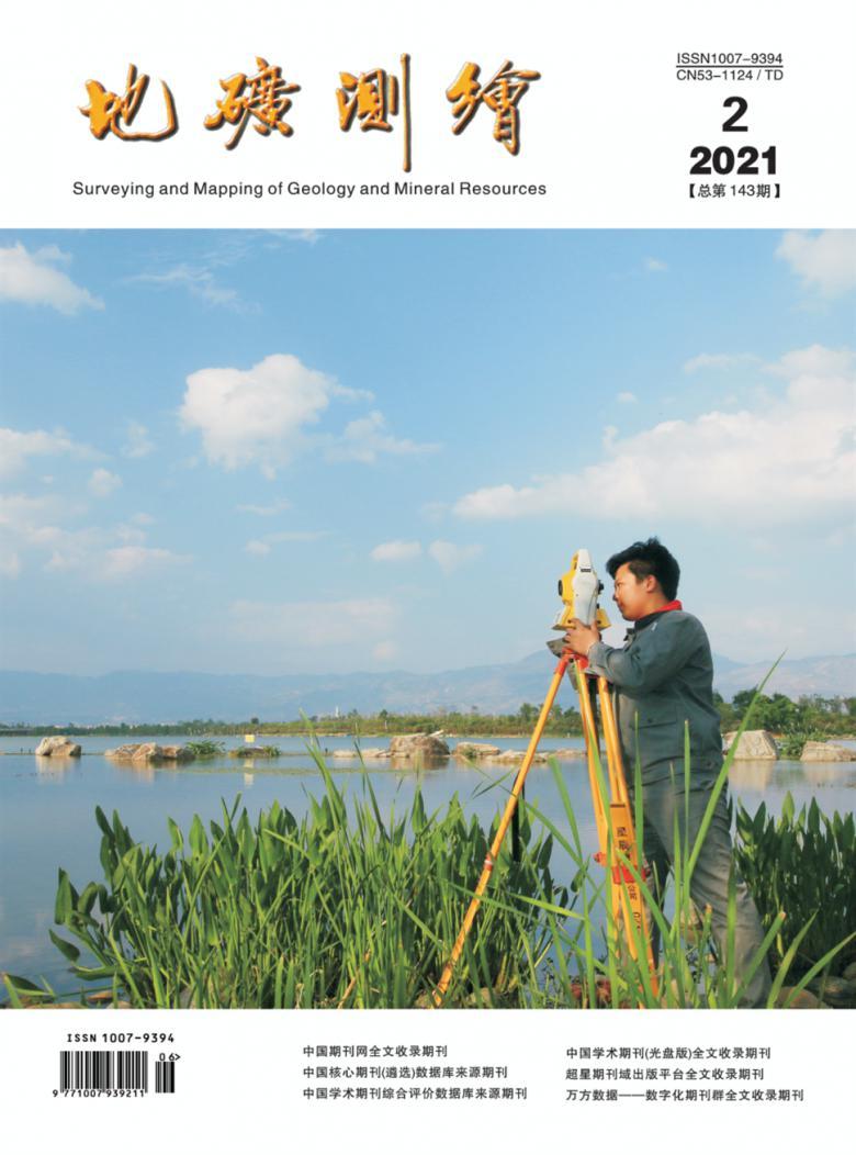 地矿测绘杂志