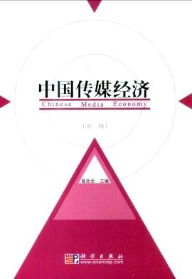 中国传媒经济杂志