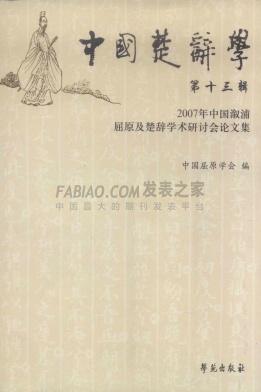 中国楚辞学杂志