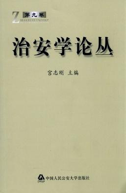 治安学论丛杂志