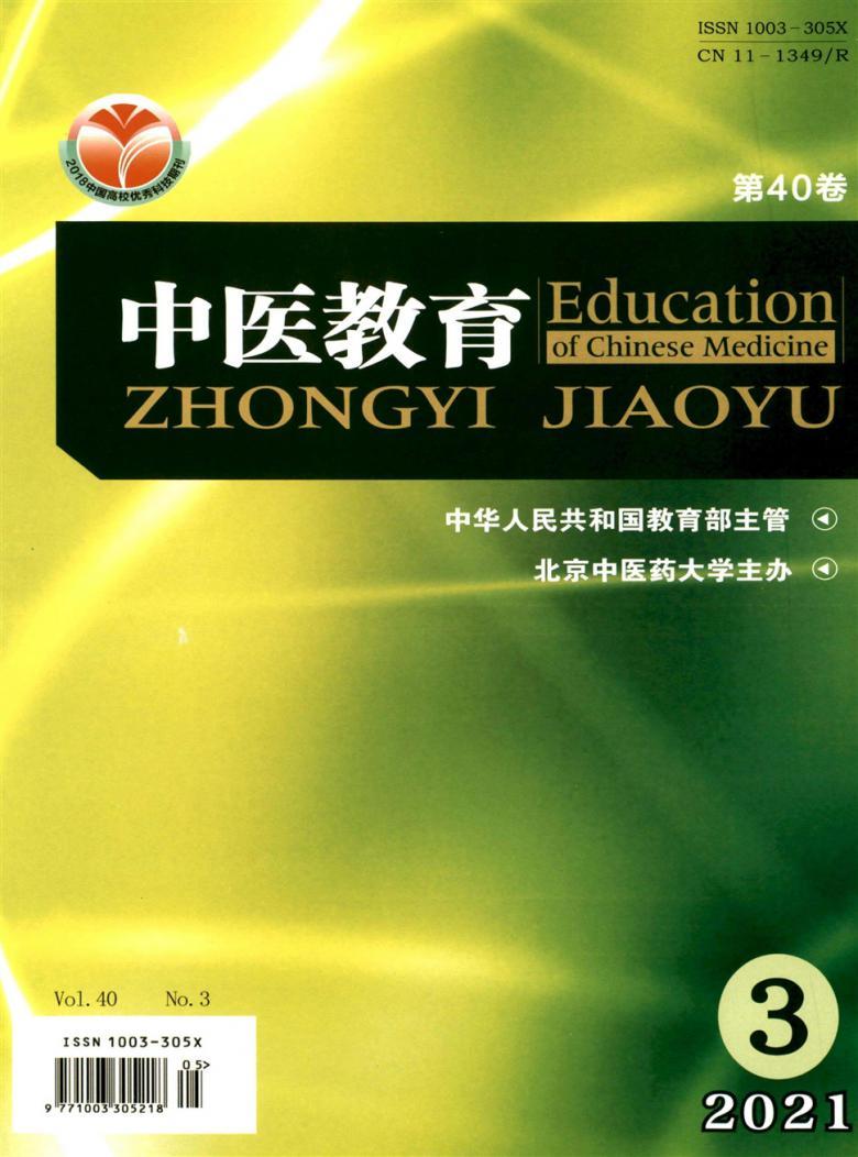 中医教育杂志