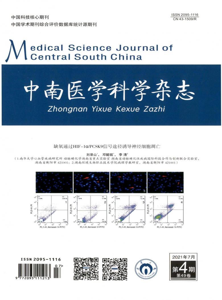中南医学科学杂志