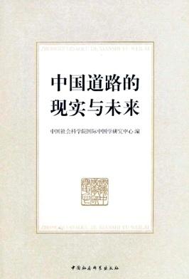 中国道路的现实与未来杂志