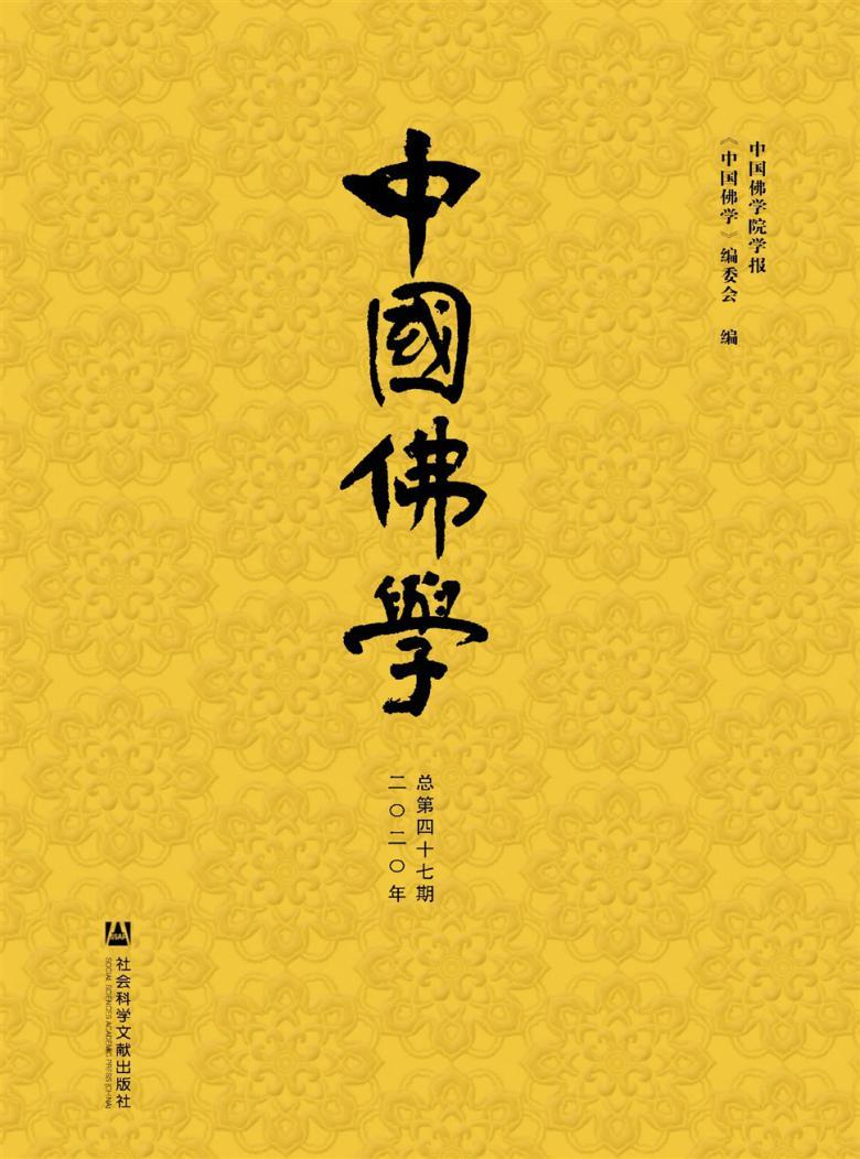 中国佛学杂志