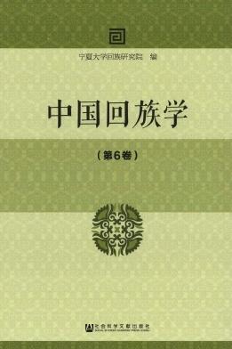 中国回族学杂志