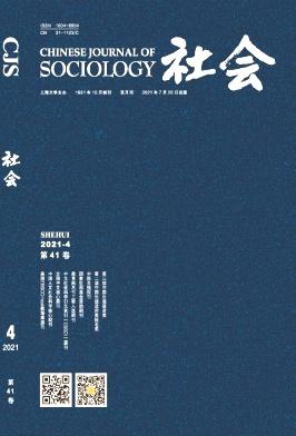 中国社会科学院国际研究学部集刊杂志