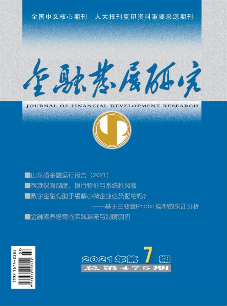 金融发展研究杂志