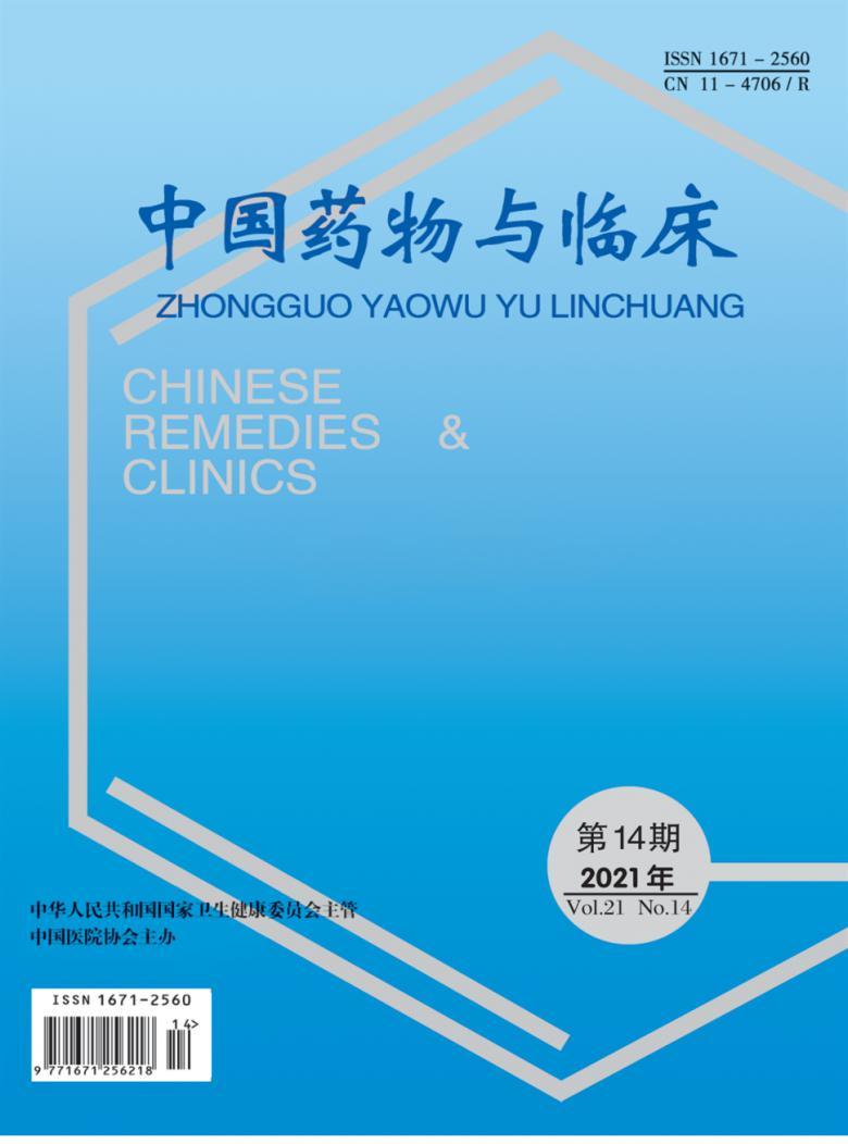 中国药物与临床杂志