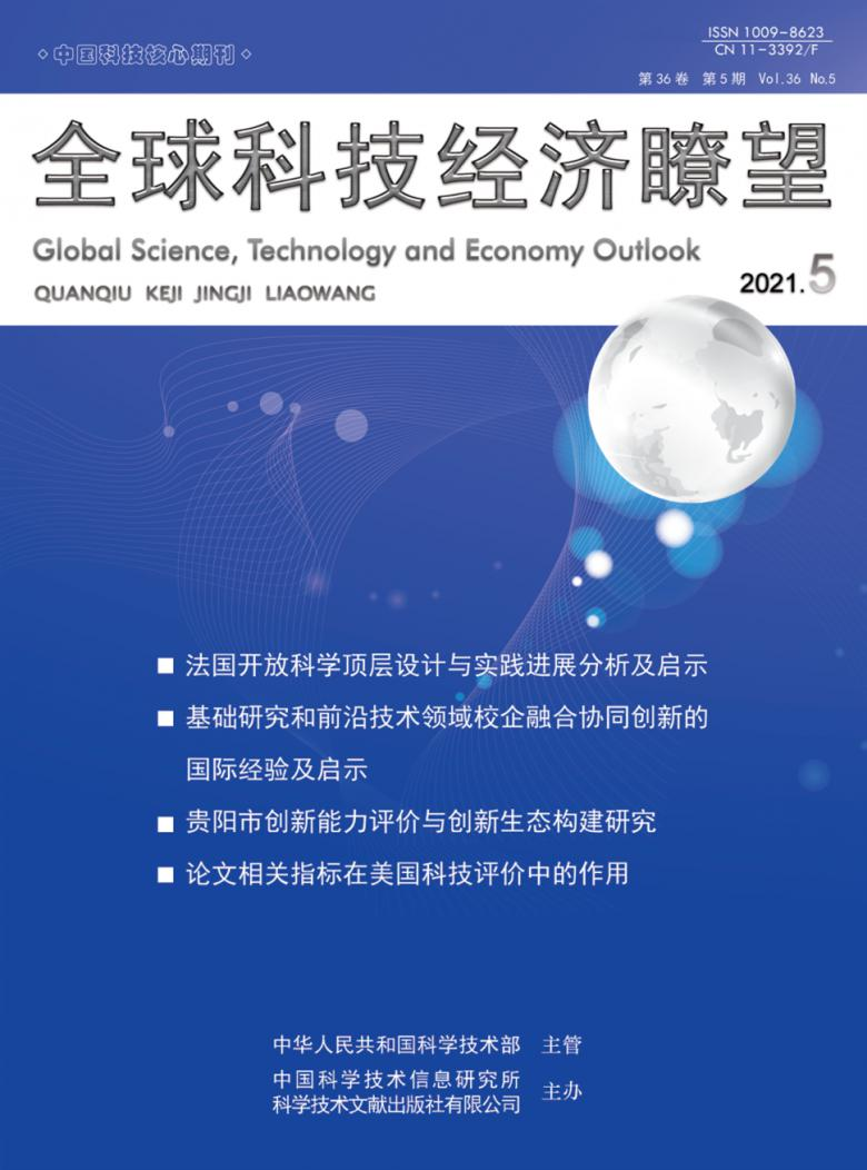 全球科技经济瞭望杂志