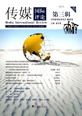 传媒国际评论杂志