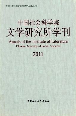 中国社会科学院文学研究所学刊杂志