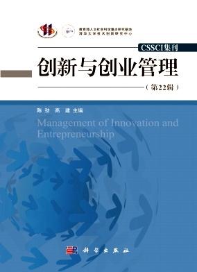 创新与创业管理杂志