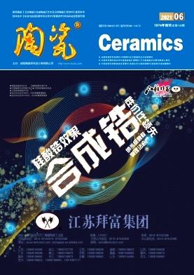 中国陶瓷设计杂志