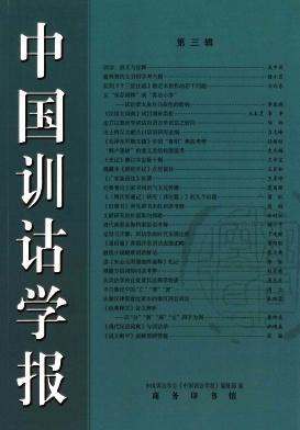 中国训诂学报杂志